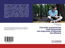 Bookcover of Система управления электронными наглядными учебными пособиями