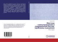 Bookcover of Местное самоуправление в современной России: проблемы и решения