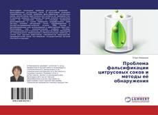 Couverture de Проблема фальсификации цитрусовых соков и методы её обнаружения