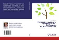 Bookcover of Философия русского народничества. П.Л.Лавров, Н.К.Михайловский