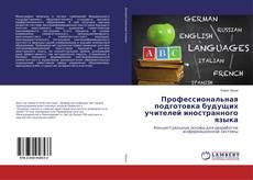 Bookcover of Профессиональная подготовка будущих учителей иностранного языка