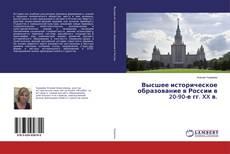 Обложка Высшее историческое образование в России в 20-90-е гг. XX в.