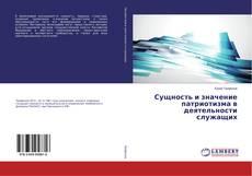 Borítókép a  Сущность и значение патриотизма в деятельности служащих - hoz