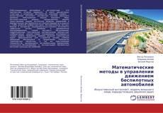 Buchcover von Математические методы в управлении движением беспилотных автомобилей