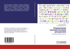 Обложка Управление человеческими ресурсами