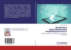 Bookcover of Проблема трансформации индивидуальности