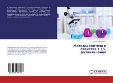 Bookcover of Методы синтеза и свойства 1,3,5-дитиазинанов