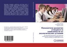 Bookcover of Показатели развития учащихся в зависимости от экологических условий