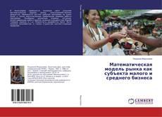 Portada del libro de Математическая модель рынка как субъекта малого и среднего бизнеса