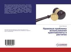 Bookcover of Правовые проблемы использования криптовалюты в расчетах