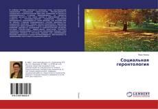 Bookcover of Социальная геронтология