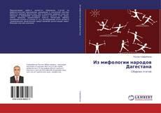 Bookcover of Из мифологии народов Дагестана