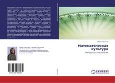 Bookcover of Математическая культура