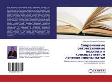 Bookcover of Современные регрессионные подходы в консервативном лечении миомы матки