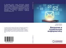 Bookcover of Введение в социальную информатику