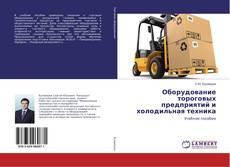 Portada del libro de Оборудование тороговых предприятий и холодильная техника
