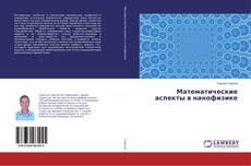 Bookcover of Математические аспекты в нанофизике
