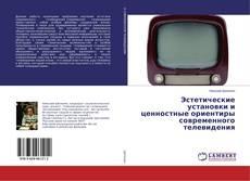 Обложка Эстетические установки и ценностные ориентиры современного телевидения