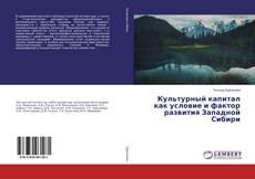Культурный капитал как условие и фактор развития Западной Сибири的封面