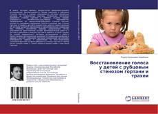 Обложка Восстановление голоса у детей с рубцовым стенозом гортани и трахеи