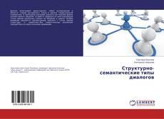 Bookcover of Структурно-семантические типы диалогов