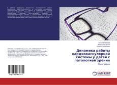 Динамика работы кардиоваскулярной системы у детей с патологией зрения kitap kapağı