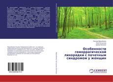 Bookcover of Особенности геморрагической лихорадки с почечным синдромом у женщин