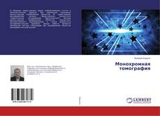 Bookcover of Монохромная томография