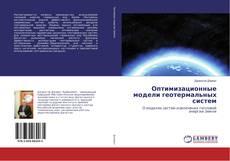 Bookcover of Оптимизационные модели геотермальных систем