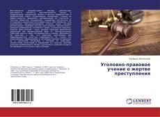 Copertina di Уголовно-правовое учение о жертве преступления