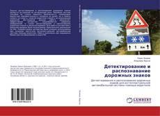 Обложка Детектирование и распознавание дорожных знаков