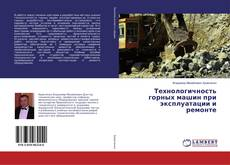 Couverture de Технологичность горных машин при эксплуатации и ремонте
