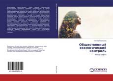 Buchcover von Общественный экологический контроль