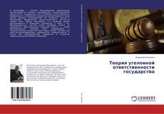 Bookcover of Теория уголовной ответственности государства