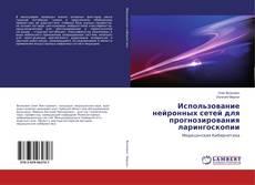 Portada del libro de Использование нейронных сетей для прогнозирования ларингоскопии