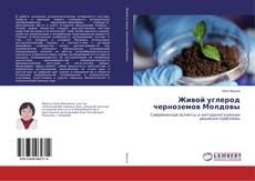 Bookcover of Живой углерод черноземов Молдовы