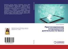 Bookcover of Прогнозирование операционной деятельности банка