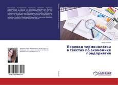 Обложка Перевод терминологии в текстах по экономике предприятия