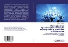 Обложка Методология транснационализации корпораций в условиях глобализации