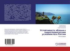 Borítókép a  Устойчивость яблони к гидротермическим условиям юга России - hoz