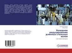 Bookcover of Холодное редуцирование длинных стальных валов