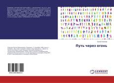 Bookcover of Путь через огонь