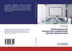 Обложка Упреждающее проектное управление бизнес-процессами