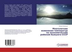 Capa do livro de Многолетние изменения температур по экономическим районам бывшего СССР