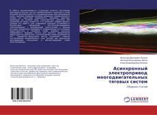 Bookcover of Асинхронный электропривод многодвигательных тяговых систем