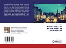 Bookcover of Производство керамических материалов