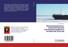 Организационно-экономическое состояние рыбного хозяйства России kitap kapağı
