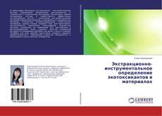 Bookcover of Экстракционно-инструментальное определение экотоксикантов в материалах