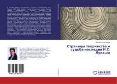 Страницы творчества и судьба наследия И.С. Лукаша的封面