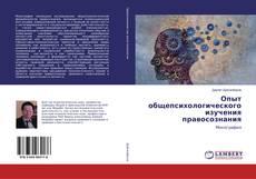 Copertina di Опыт общепсихологического изучения правосознания